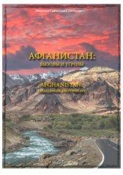 Мирзоев С.Т. Афганистан: вызовы и угрозы