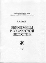 Скорый С.А. Киммерийцы в Украинской Лесостепи