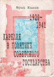 Килин Ю. Килин Ю.М. Карелия в политике Советского государства 1920-1941