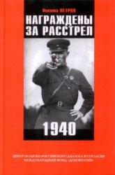 Петров Н. Награждены за расстрел: 1940
