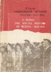Холмс Л. Социальная история России 1917-1941