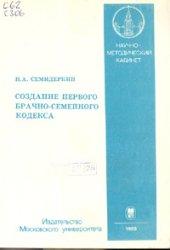 Семидеркин Н.А. Создание первого брачно-семейного кодекса