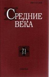 Средние века. Выпуск 71 (3-4)