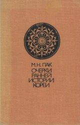 Пак Н.М. Очерки ранней истории Кореи