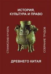 Кучера С. История, культура и право древнего Китая