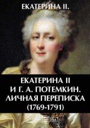 Екатерина Вторая и Г.А. Потемкин. Личная переписка (1769-1791)