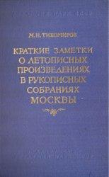 Тихомиров М.Н. Краткие заметки о летописных произведениях в рукописных собр ...
