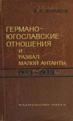 Волков В.К. Германо-югославские отношения и развал Малой Антанты. 1933-1938