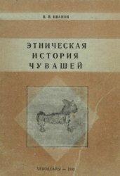 Иванов В.П. Этническая история чувашей. Происхождение и формирование чувашс ...