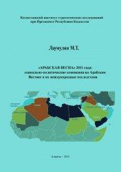 Лаумулин М.Т. Арабская весна 2011 года: социально-политические изменения на ...