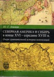 Акимов Ю.Г. Северная Америка и Сибирь в конце XVI - середине XVIII в