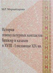 Мирхайдарова М.Р. История этнокультурных контактов башкир и казахов в XVIII ...