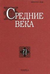 Средние века. Выпуск 71 (1-2)