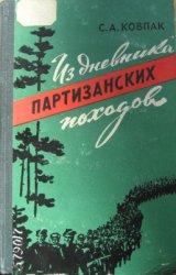 Ковпак С.А. Из дневника партизанских походов