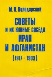 Володарский М.И. Советы и их южные соседи Иран и Афганистан (1917-1933)