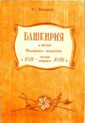 Акманов И.Г. Башкирия в составе Российского государства в XVII - первой пол ...