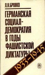 Бровко Л.Н. Германская социал-демократия в годы фашистской диктатуры (1933- ...