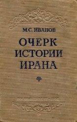 Иванов М.С. Очерк истории Ирана