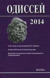 Одиссей. Человек в истории 2014. Imitatio Christi в религиозной культуре Ср ...