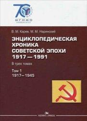 Карев В.М., Наринский М.М. Энциклопедическая хроника советской эпохи, 1917- ...