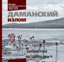 Яковец А.П. (сост.) Даманский излом. 45 лет пограничному конфликту на рек У ...
