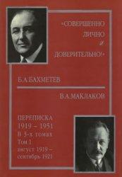 Совершенно лично и доверительно! Б.А. Бахметев - В.А. Маклаков. Переписка.  ...