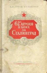 Ступов А.Д., Кокунов В.Л. 62-я армия в боях за Сталинград