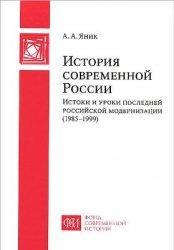 Яник А.А. История современной России: истоки и уроки последней российской м ...