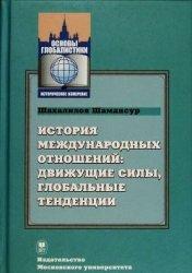 Шахалилов Ш.Ш. История международных отношений: движущие силы, глобальные т ...