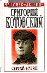 Бурин Сергей. Григорий Котовский