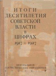 Керженцев П. (ред.) Итоги десятилетия советской власти в цифрах. 1917-1927