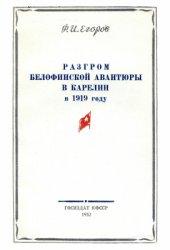 Егоров Ф.И. Разгром белофинской авантюры в Карелии в 1919 году