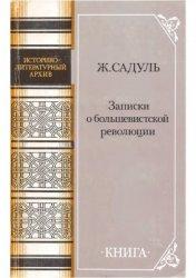 Садуль Жак. Записки о большевистской революции (октябрь 1917- январь 1919)