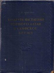 Руденко С.И. Культура населения Горного Алтая в скифское время