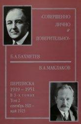 Совершенно лично и доверительно! Б.А.Бахметев - В.А.Маклаков. Переписка. 19 ...