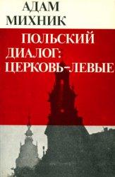 Михник А. Польский диалог: церковь-левые