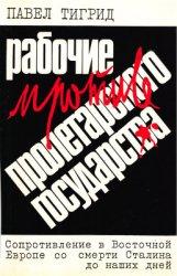 Тигрид П. Рабочие против пролетарского государства: Сопротивление в Восточн ...