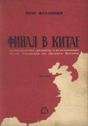 Балакшин П. Финал в Китае: Возникновение, развитие и исчезновение Белой Эми ...