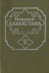 История Казахстана (с древнейших времен до наших дней). В пяти томах. Том 2 ...