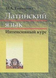 Гончарова Н.А. Латинский язык: интенсивный курс
