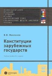 Маклаков В.В. (сост.) Конституции зарубежных государств. Великобритания, Фр ...