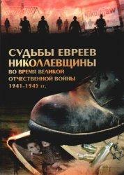 Гольденберг М.Д. (ред.) Судьбы евреев Николаевщины в период Великой Отечест ...