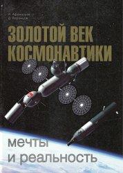 Афанасьев И.Б., Воронцов Д.А. Золотой век космонавтики: мечты и реальность