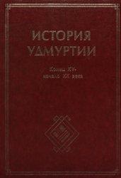 История Удмуртии. Конец XV - начало XX века