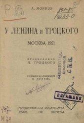 Моризэ А. У Ленина и Троцкого: Москва 1921