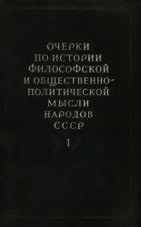 Васецкий Г. и др. (ред.) Очерки по истории философской и общественно-полити ...