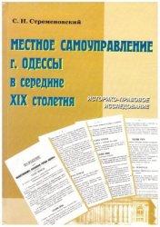 Стременовский С.Н. Местное самоуправление г. Одессы в середине XIX столетия ...