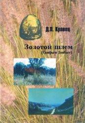 Кравец Д.П. Золотой шлем. (Скифы и Донбасс)