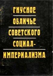 Фань Сяо, Чай Чан, Фань Сю-чжу и др. Гнусное обличье советского социал-реви ...
