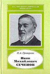 Григорян Н.А. Иван Михайлович Сеченов (1829-1905)